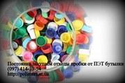 Предприятие покупает дробленные полимеры: пробку от пэт,  ящик молочный